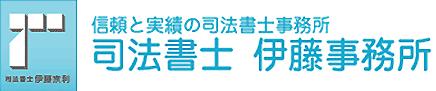 司法書士 愛知県春日井市の伊藤事務所 登記、相続相談、遺言書作成