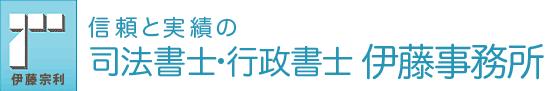 司法書士・行政書士 愛知県春日井市の伊藤事務所 登記、相続相談、遺言書作成